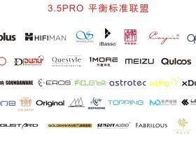 3.5PRO平衡标准联盟成立