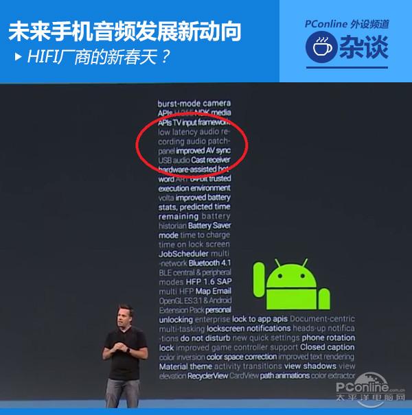 HIFI厂商新春天 手机音频发展新动向