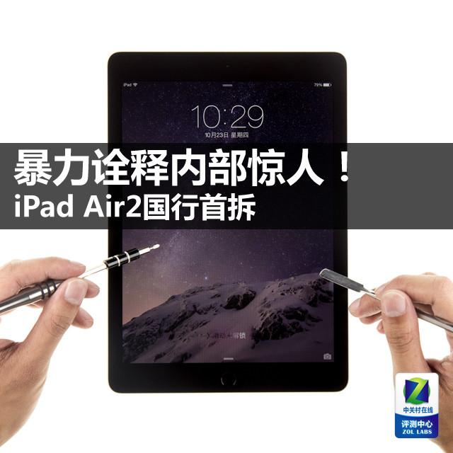 暴力诠释内部惊人!iPad Air2国行首拆