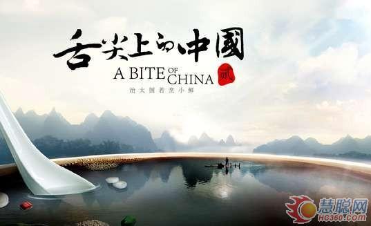 《舌尖上的中国》音效如何打造?